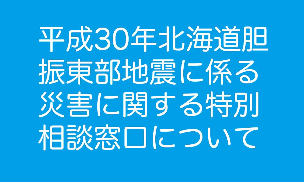平成30年北海道胆振東部地震に係る災害に関する特別相談窓口について