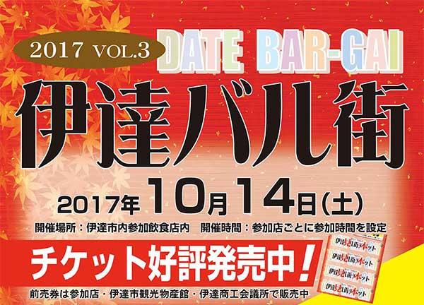 「第3回伊達バル街」チケット販売開始のお知らせ