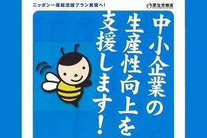 北海道労働局から ~最低賃金引上げに向けた中小企業・小規模事業者への支援策のお知らせ~