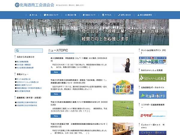 平成30年度「北海道農商工連携ファンド事業」の募集について