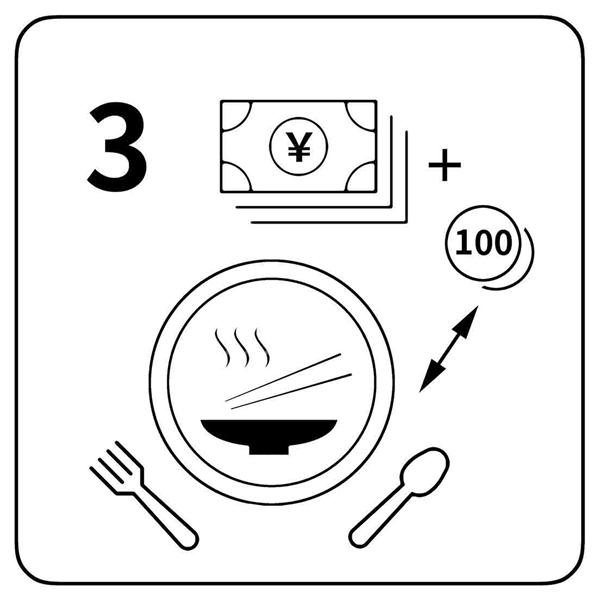 タクデリ利用方法3