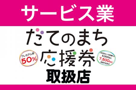 だてのまち応援券取扱店 【サービス業】