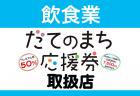 だてのまち応援券取扱店 【飲食業】