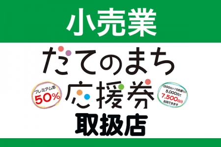 だてのまち応援券取扱店 【小売業】