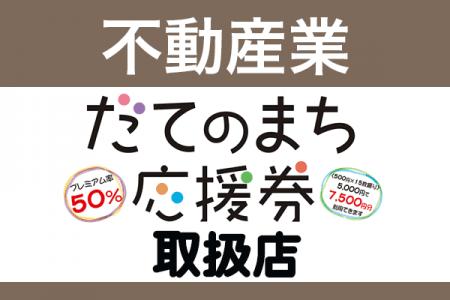 まち応援券取扱店 【不動産業】