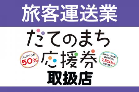 まち応援券取扱店 【旅客運送業】