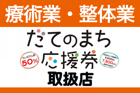 まち応援券取扱店 【療術業・整体業】