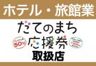 まち応援券取扱店 【ホテル・旅館業】