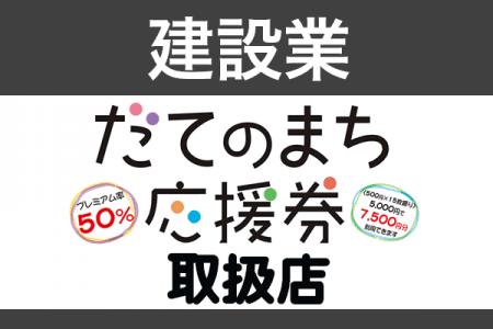 まち応援券取扱店 【建設業】