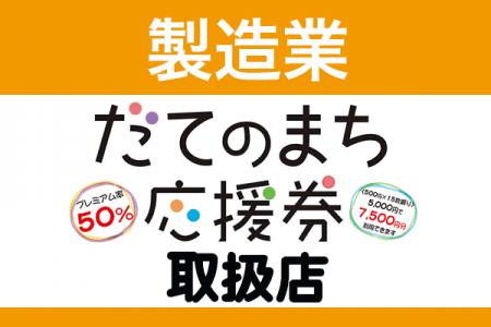 だてのまち応援券取扱店 【製造業】