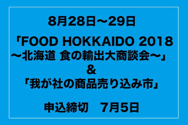 FOOD HOKKAIDO 2018 ~北海道 食の輸出大商談会~