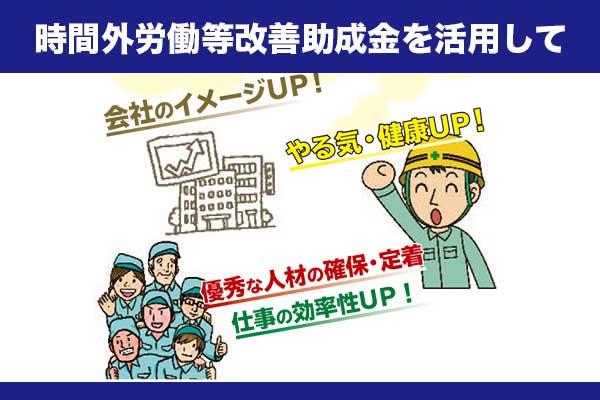北海道労働局から 時間外労働等改善助成金についてのお知らせ
