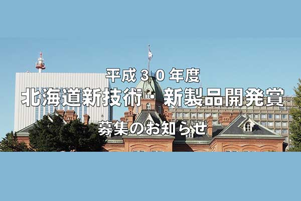 平成30年度「北海道新技術・新製品開発賞」受賞候補者の推薦