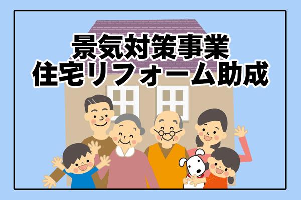 平成29年度伊達商工会議所景気対策事業について(受付終了)
