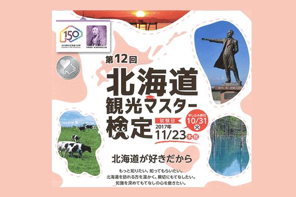 「北海道の食と観光」関連検定について