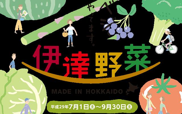 伊達野菜ベジファースト開催中!!9月30日まで。