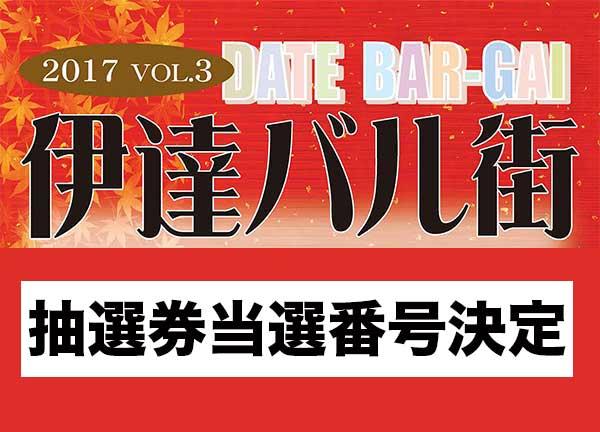 「第3回伊達バル街」抽選券当選番号の発表