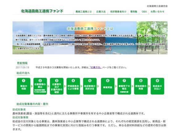 平成29年度「北海道農商工連携ファンド事業」の3次募集について