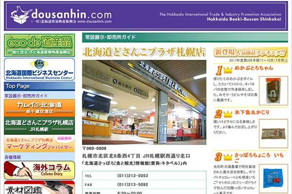 「北海道どさんこプラザ札幌店」における「いぶりフェア」実施のご案内 【申込受付を終了いたしました。】