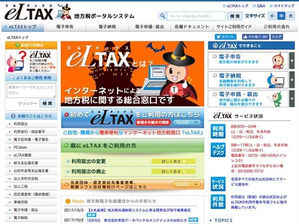 地方税申告はネットが便利!自宅で、オフィスで、らくらく申告!