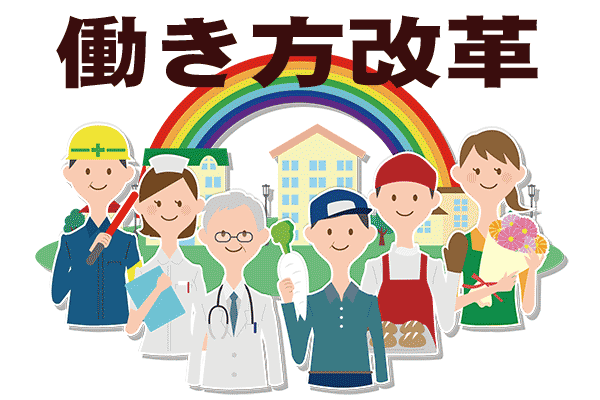 企業の成長・発展のために「働き方改革」を進めましょう!