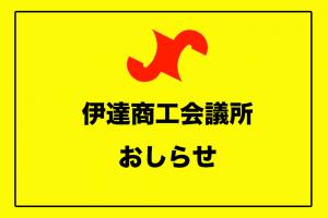 第34回北海道産品取引商談会(札幌会場)『道商連コーナー』出展者募集