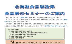 「北海道食品産業 食品表示セミナー」開催のご案内