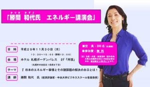 勝間和代氏 エネルギー講演会開催のおしらせ